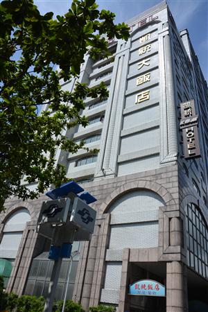 台北凱統大飯店_酒店外觀_酒店外觀