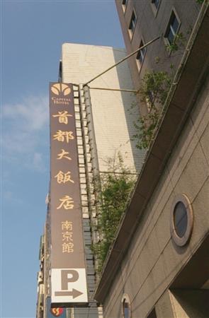 台北首都大飯店【南京館】_酒店外觀_酒店外觀