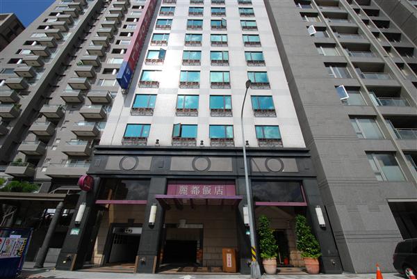 台北 麗都唯客樂飯店_酒店外觀_酒店外觀