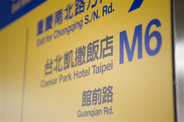 台北 凱撒大飯店_入口_捷運指標