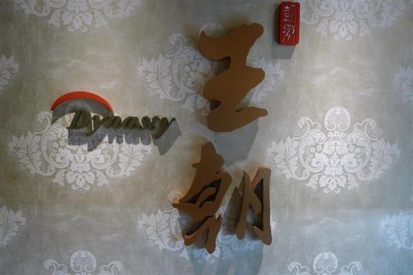 台北 凱撒大飯店_中餐廳_中餐廳