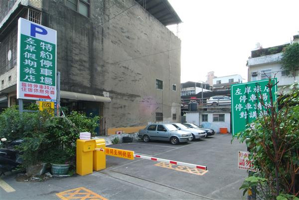 新竹 左岸假期旅店_環境_停車場