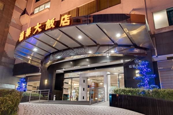 新竹 福華大飯店_入口_入口