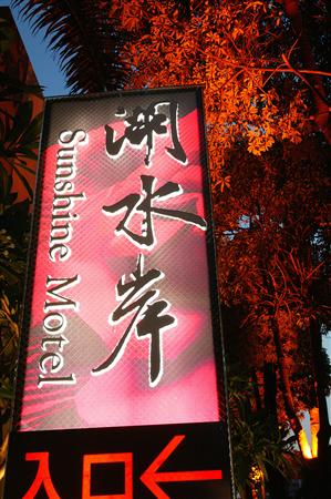 台中 湖水岸汽車旅館_入口_入口