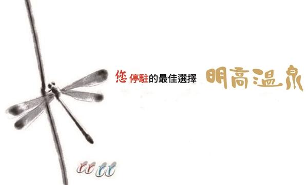 台中谷關 明高溫泉_酒店外觀_酒店外觀