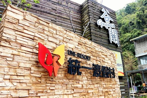 台中 統一渡假村-谷關溫泉養生會館_酒店外觀_酒店外觀