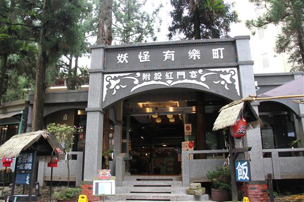 南投溪頭 妖怪村主題飯店(明山會館)_餐廳_餐廳