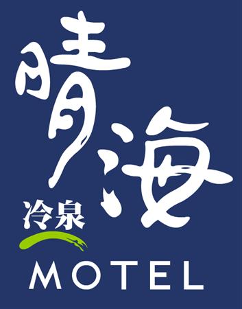 南投名間 晴海冷泉精品旅館_酒店外觀_酒店外觀