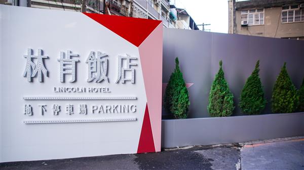 台南 林肯飯店_酒店外觀_酒店外觀