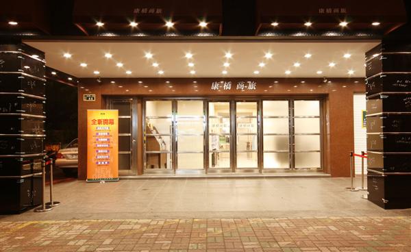高雄 康橋商旅【雄中館】_入口_入口