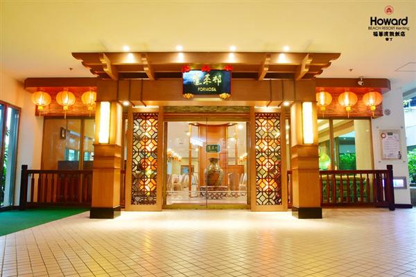 墾丁 福華渡假飯店_餐廳_台菜廳