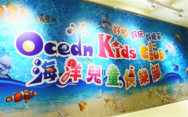 墾丁 統一渡假村海洋體驗樂園_兒童俱樂部_兒童俱樂部
