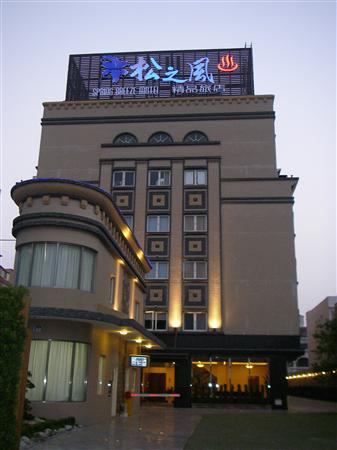 花蓮 松之風溫泉精品旅店_酒店外觀_酒店外觀