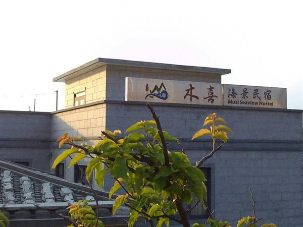 馬祖木喜海景民宿_環境_環境