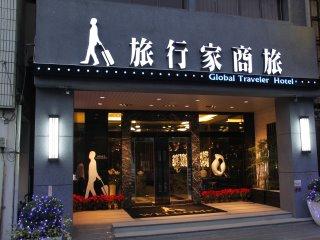 高雄 旅行家商務旅館_酒店外觀_酒店外觀