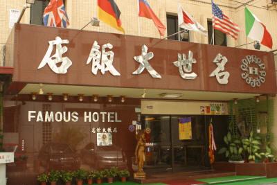 台南 名世大飯店_入口_入口