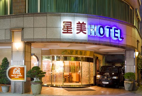 台北 星美飯店_酒店外觀_酒店外觀