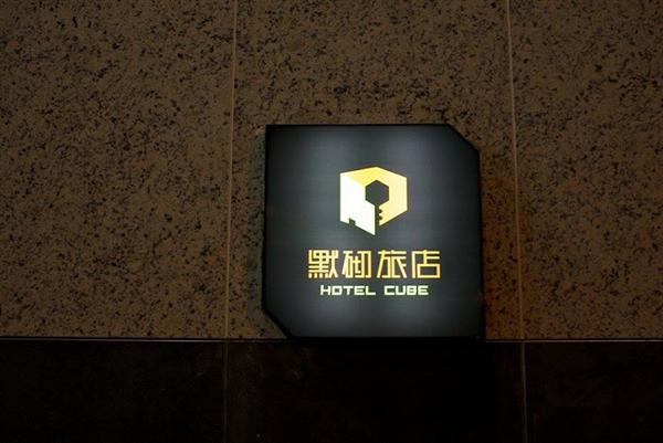 台中 默砌旅店_酒店外觀_招牌