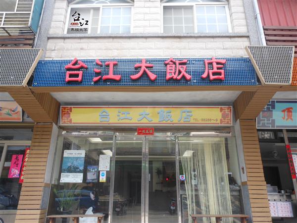 馬祖台江大飯店_入口_入口