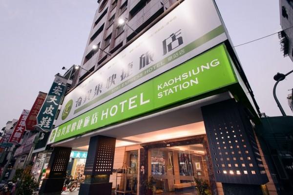 奇異果快捷旅店-高雄車站店_環境_環境