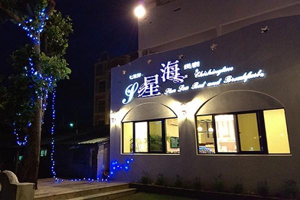七星潭星海民宿_環境_環境
