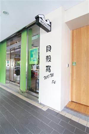 台北 貝殼窩青年旅舍 _入口_入口