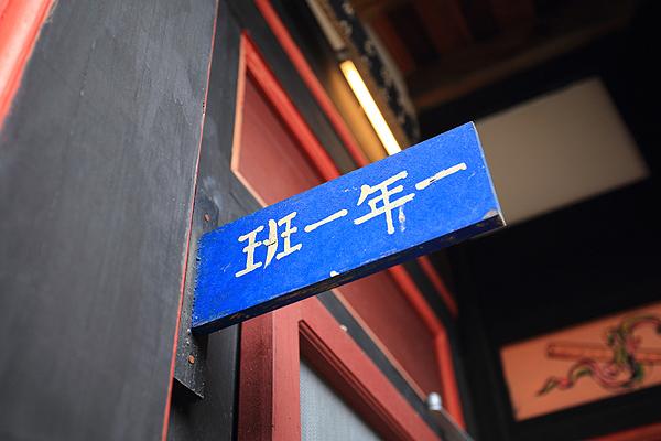金門 珠山17號民宿(校長的家)_客房_客房