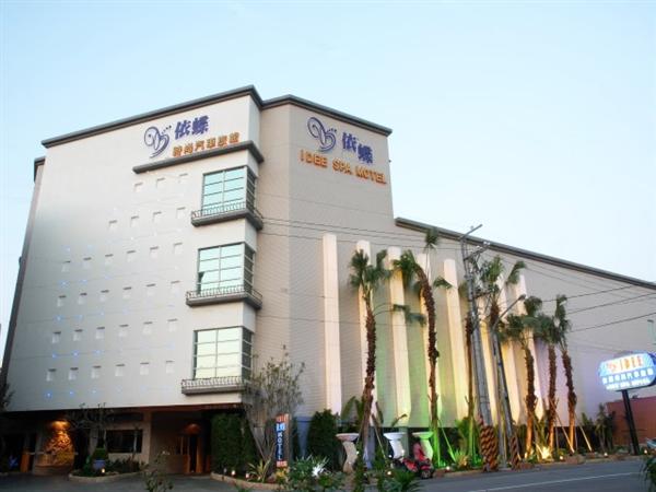 依蝶汽車旅館有限公司_酒店外觀_依蝶時尚汽車旅館外觀