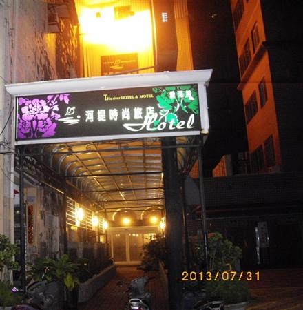 高雄 河堤時尚旅店_酒店外觀_酒店外觀