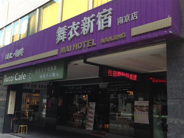 洛碁大飯店舞衣新宿南京館_入口_入口