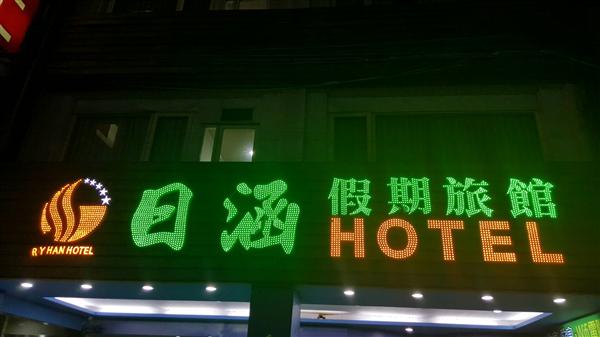 桃園中壢 日涵假期商務旅館_酒店外觀_酒店外觀