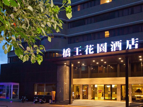 台中 橋王花園酒店_入口_入口