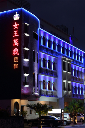 花蓮 女王萬歲民宿_酒店外觀_酒店外觀