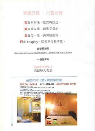 珠山19號民宿(陶然居)_酒店內部_相關照片