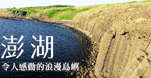 澎湖三日(4人獨立成團)