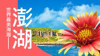 遊澎湖。蟹逅菊島3日遊
