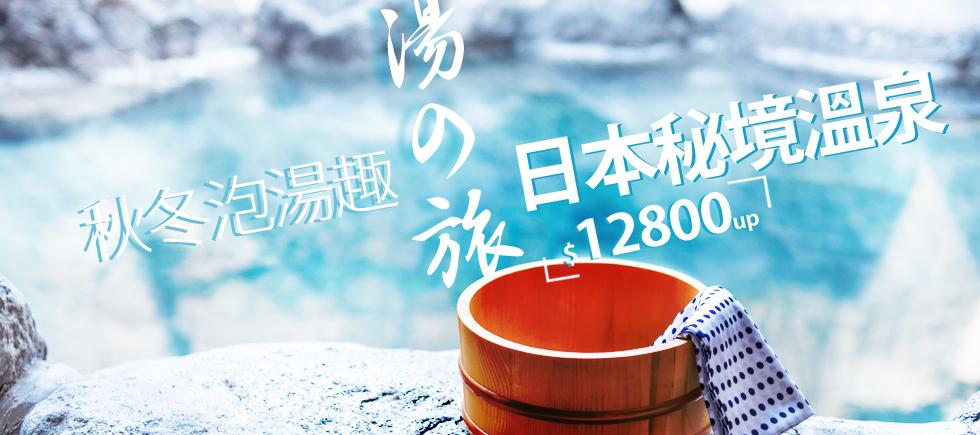日本秘境溫泉