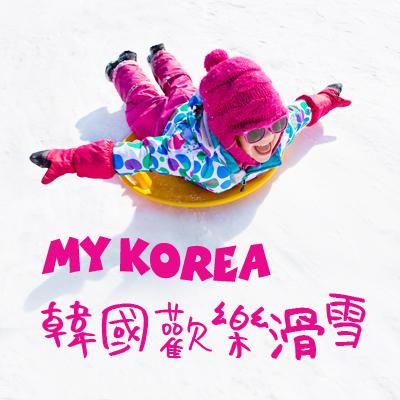 【MyKorea.戲雪趣韓國】雪場滑雪+愛寶樂園+韓服體驗+時尚明洞+塗鴉秀 5 天(韓亞)
