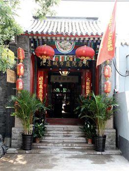 北京城市庭院客栈 Beijing CityCourt Hotel