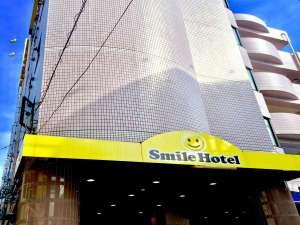 東京阿佐谷微笑飯店 Smile Hotel Tokyo Asagaya