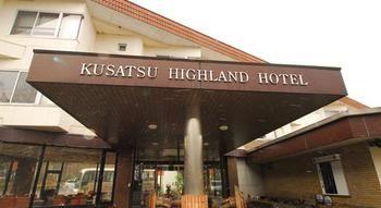 草津高原飯店 Kusatsu Highland Hotel