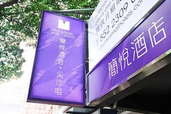 簡悅酒店‧尖沙咀 Minimal Hotel Avenue