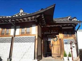 首爾故事韓屋旅館 Seoul Story Hanok Guesthouse
