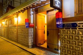 宮旅館 Gung Guesthouse