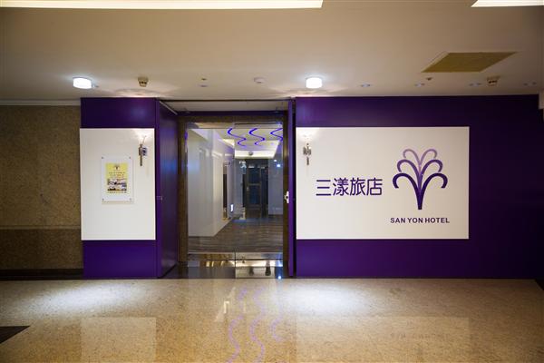 台北 三漾旅店_入口_入口