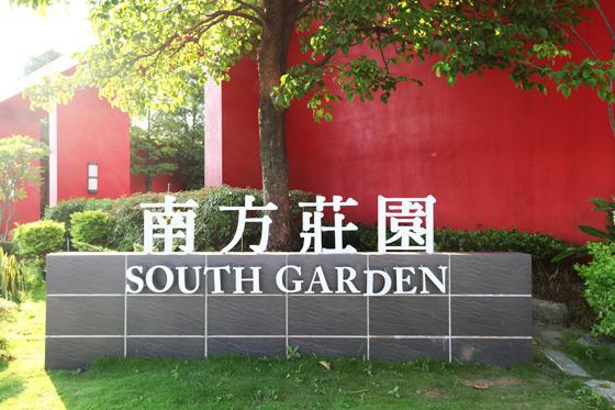 桃園 南方莊園渡假飯店_入口_入口