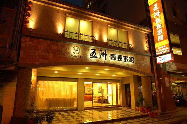花蓮 五洲商務旅館_酒店外觀_酒店外觀
