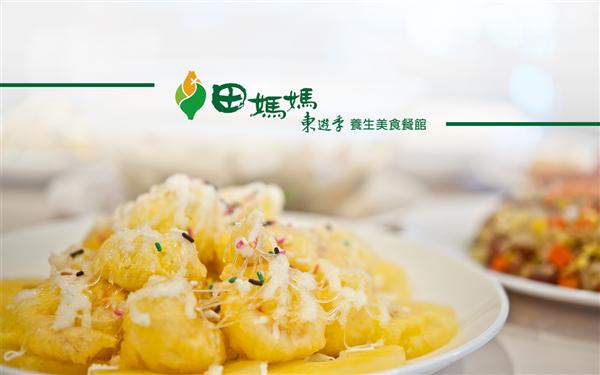 台東知本 東遊季溫泉度假村_中餐廳_中餐廳