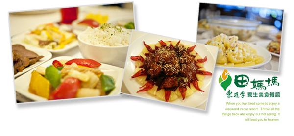 台東知本 東遊季溫泉度假村_餐廳_餐廳