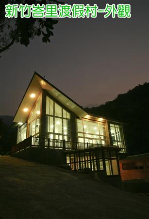 新竹尖石峇里森林溫泉度假村_酒店外觀_酒店外觀